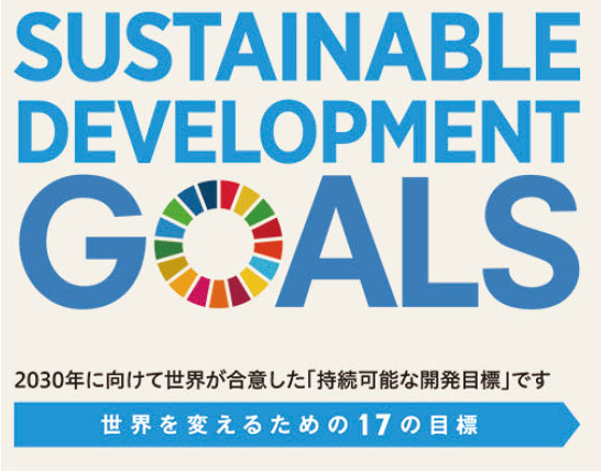 SDGsGOALs