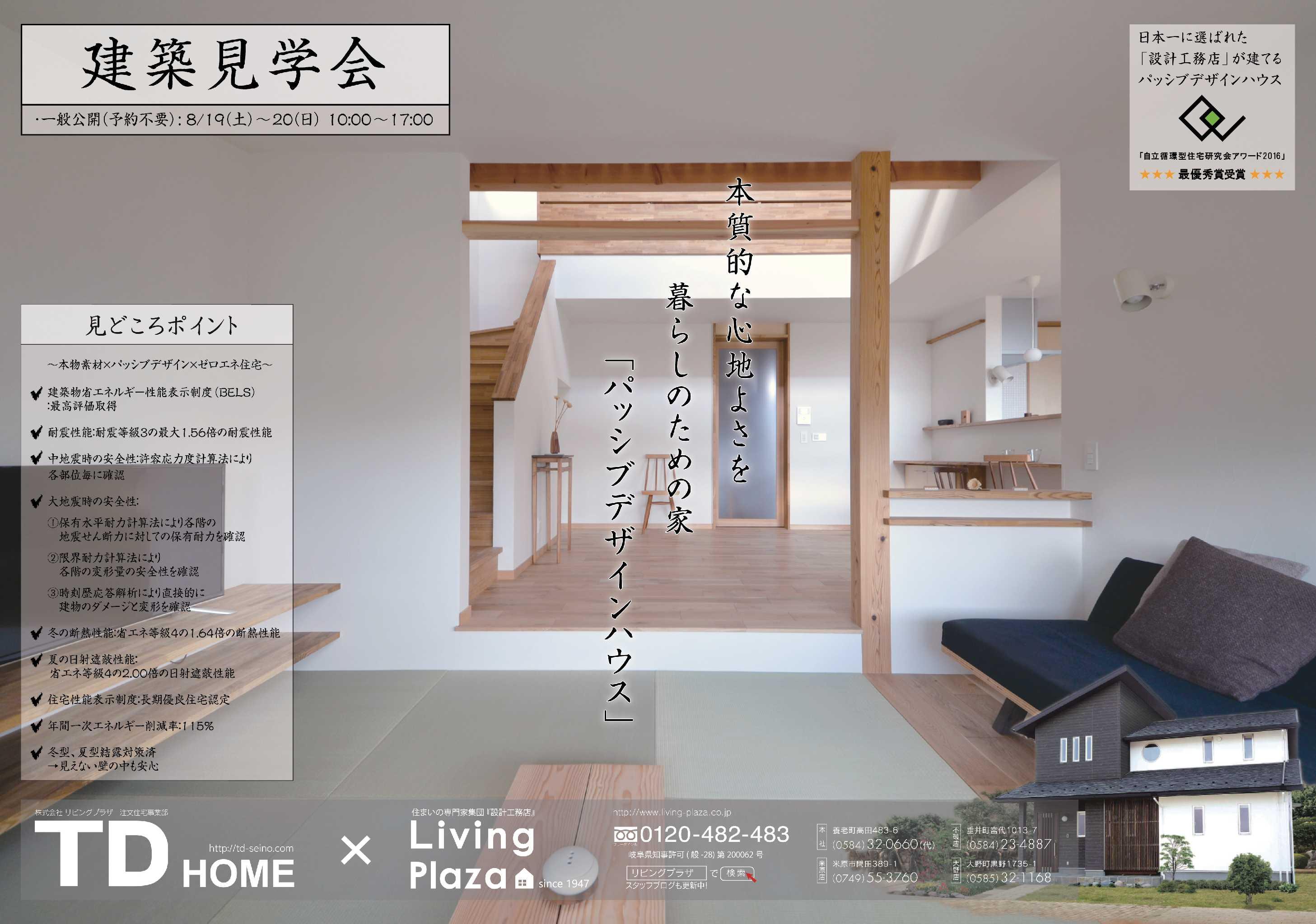 ★決定【見学会】市川邸 構造見学会 2017.08