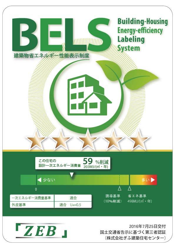 BELS 評価証(名前なし)