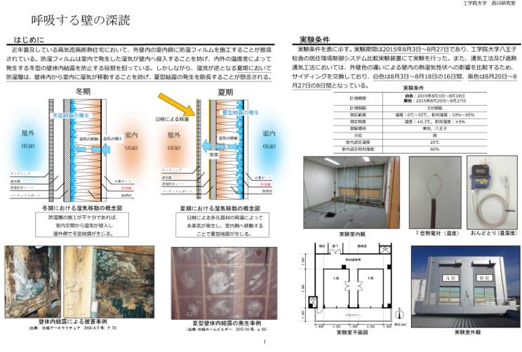 2工学院大2015エコハウス研究会_西川研究室-1