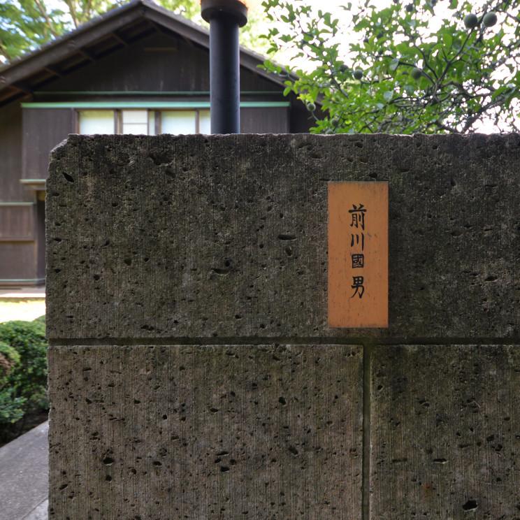 前川國男 自邸 001