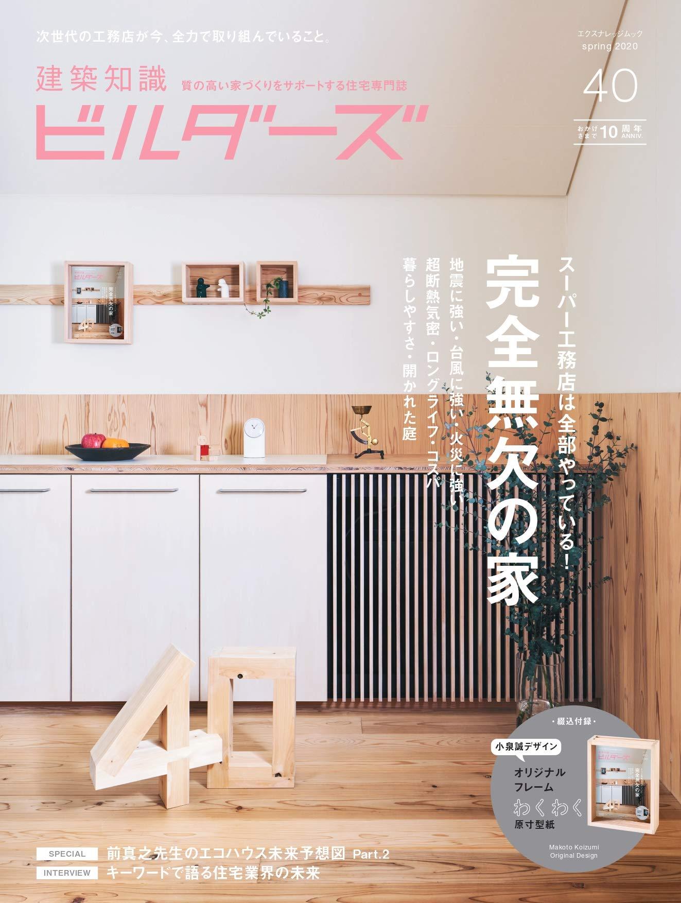 【掲載】建築知識ビルダーズNo.40 10周年記念号