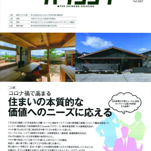 【掲載】 「新建ハウジング 2020.7.20号」〈コロナ渦で高まる 住まいの本質的な価値へのニーズに応える〉(表紙に掲載)