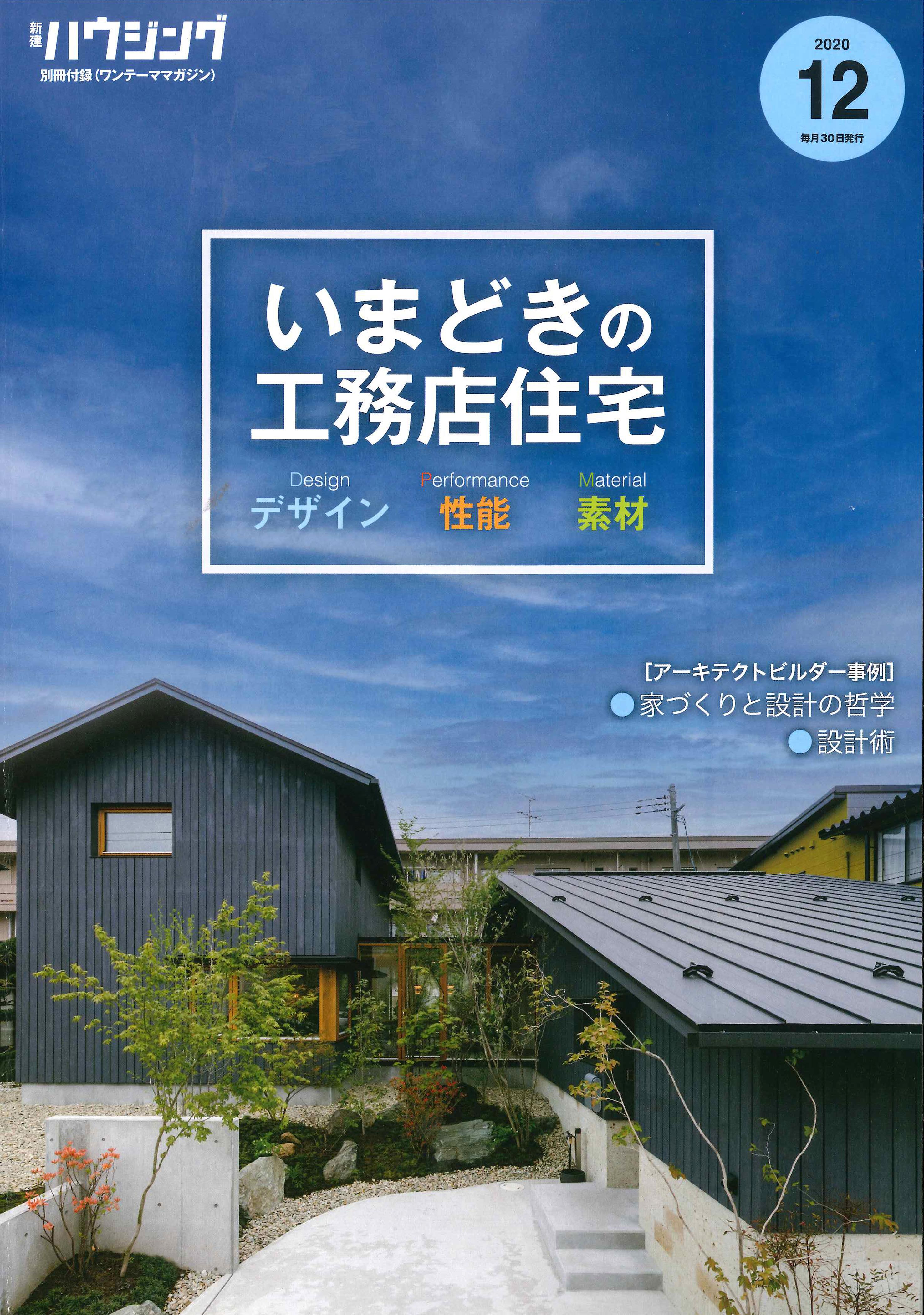これからの家づくり 工務店設計の未来 対談