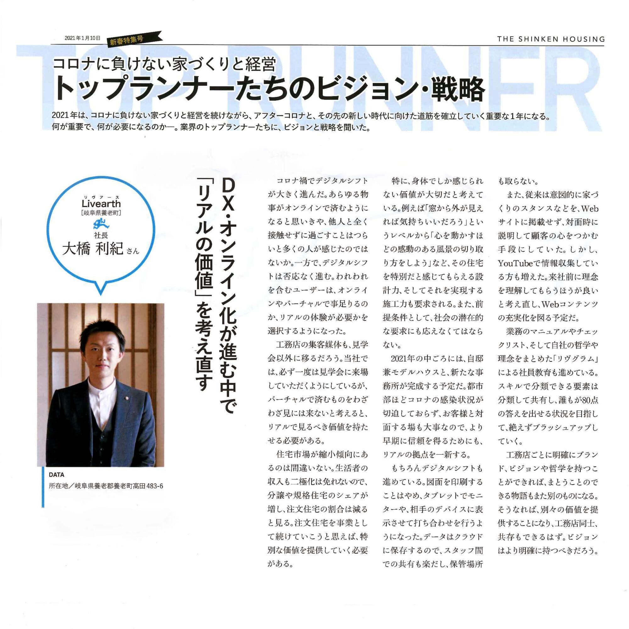 【掲載】新建ハウジング 新春特集号 トップランナーたちのビジョン・戦略