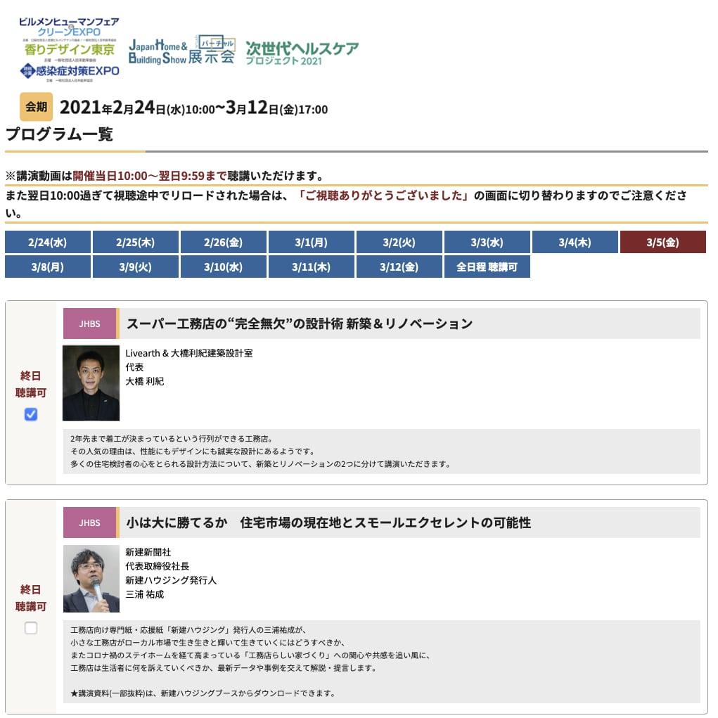 【講演】Japan Home & Building Show 2021(オンライン)