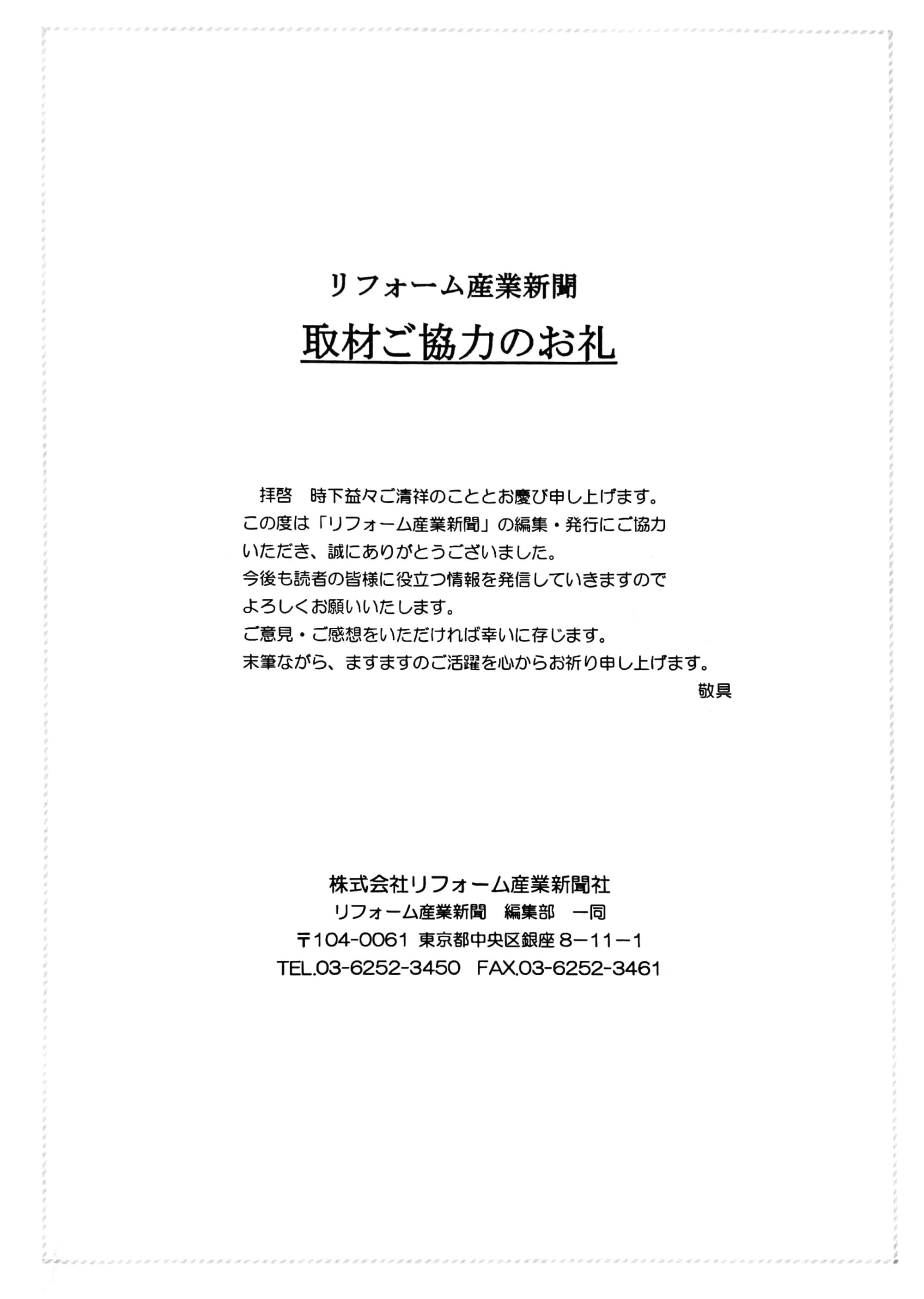 【掲載】リフォーム産業新聞 4月26日