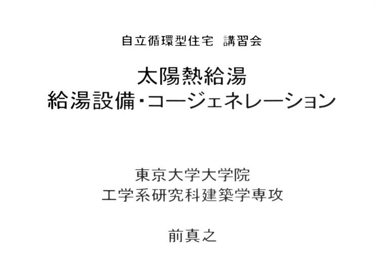 東京大学 大学院 前真之 先生 講習会